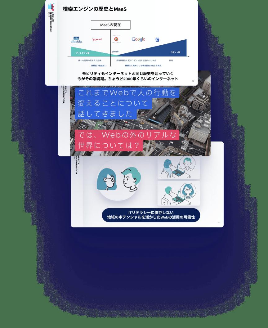 データとアーキテクチャ 〜MaaSでのサービスの進化と可能性〜  講義資料
