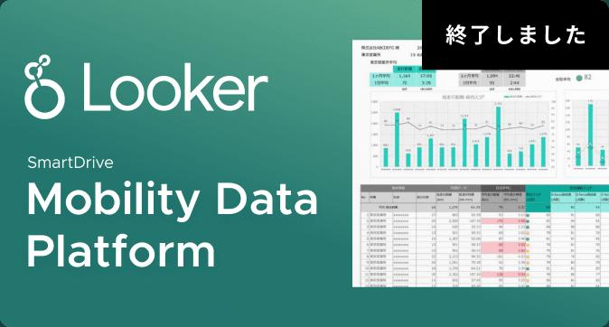 Looker SmartDrive Mobility Data Platform
